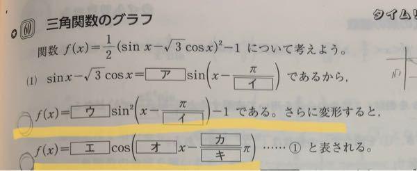 黄色の線の答えが分かりません。 また、なんで変形してるのですか?