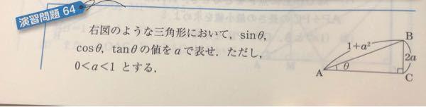 このような問題の時、 ACの長さを答えでは1-a^2と出しているのですが、多分計算途中の関係でa^2-1となってしまいました。 これは丸ですか?符号がどちらも+だったら丸だと思うのですが、、、