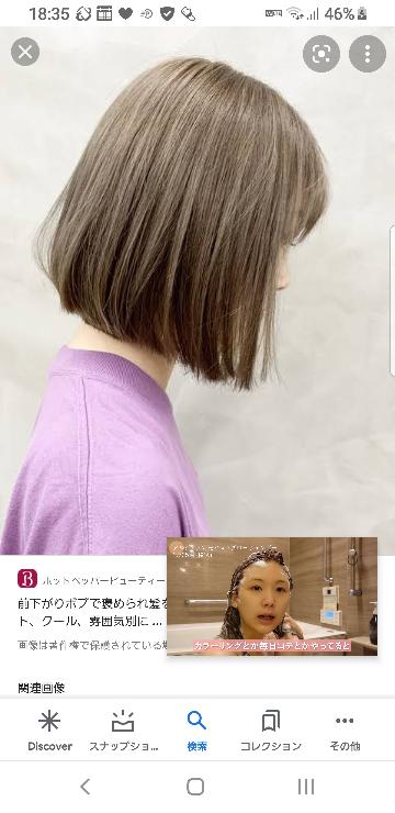 美容院でこのような前下がりボブにしたいのですが 注文を↓ 後ろより前長め 毛先を揃えてほしい 長さをあまり短くしないでほしい こんな感じで伝わりますか?
