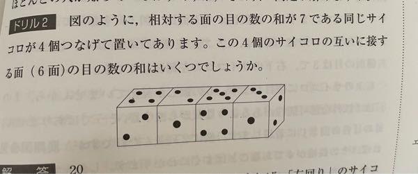 この問題の答えは何故21にならないのですか? 7×3=21ではないのは何故ですか? 解説の7×4−(6+2)=20 という式の意味がわかりません。どなたか詳しい説明をしていただけないでしょうか。