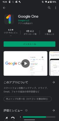 グーグルプレイストアでなんですけど、インストールが押せなくなりました。下の画像のように緑のインストールのところを押しても全く反応がありません。他のところは反応するのですが、このインストールのところのみ 反応しません。他のアプリでも同じです。原因はなんだと考えられますか?
