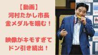 名古屋市の河村市長が執拗に叩かれているのは、彼が自民党出身だからですか?