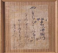 申しわけございません、こちら、なんと書いてあるのでしょうか? 教えて頂ければ幸いです。  日本語 古文
