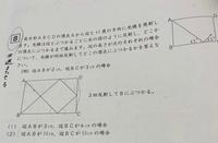 この問題の(1)の解説が 12÷3=4…偶数 12÷4=3…奇数 より点D  (4-1)+(3-1)=5回 となっておりますが、よく分かりません 中学受験をする小学6年生に分かるように解説をよろしくお願い致します