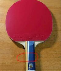 卓球で質問です。余ったサイドテープをラケットのグリップに付けるのありですか?赤く塗った部分に巻き付ける。