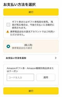 Amazonプライムについての質問です。 Amazonプライムを携帯決済で登録しました。  31日間無料トライアルの後はギフト券でお支払いしたいのですが、お支払い方法の変更のページを開くと下の写真のように、携帯電話会社の請求アカウントではご利用いただけません。と書いてあり変更することができません。  これは1度、無料トライアルを解約してその後ギフト券で登録しなければいけないのでしょうか?? ...