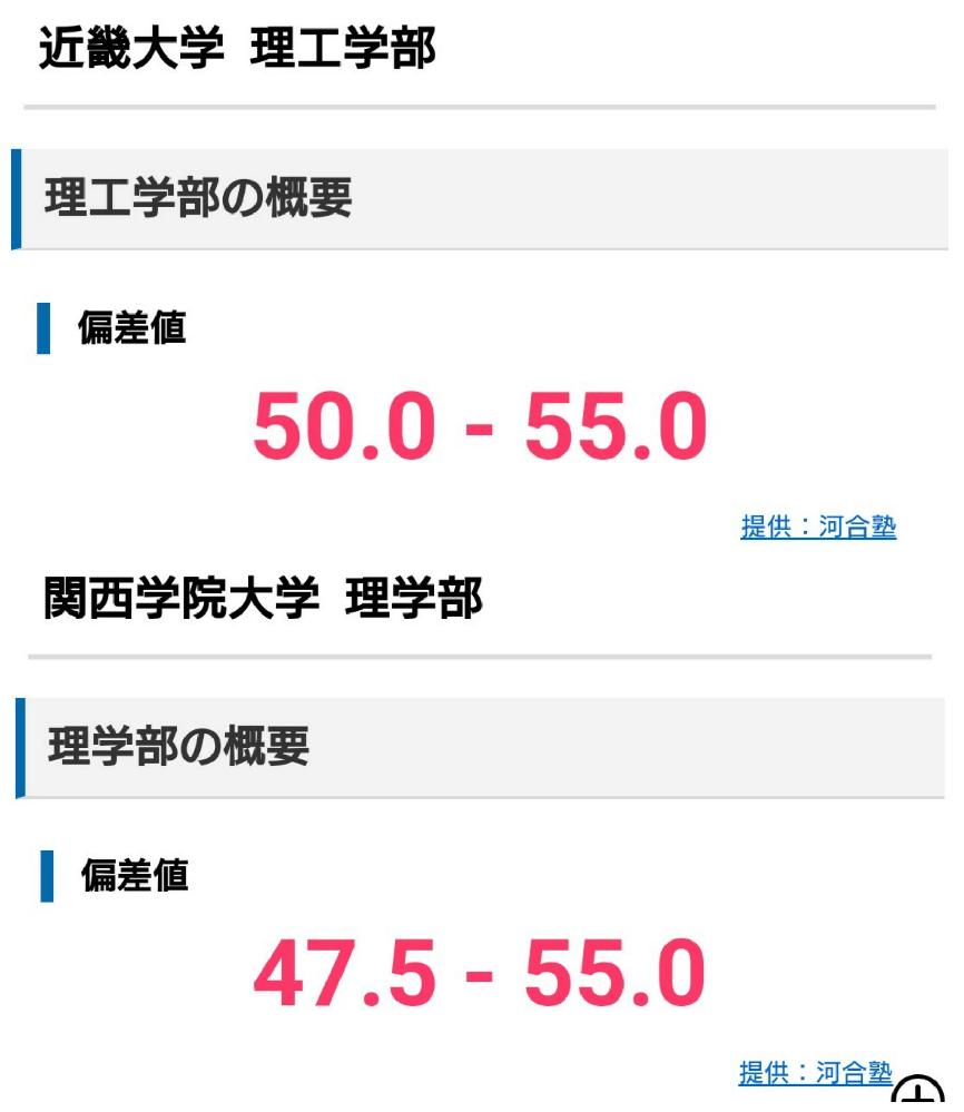 理系は関西学院大学より近畿大学の方が上ですか? 関学の偏差値の方が見劣りしてます。