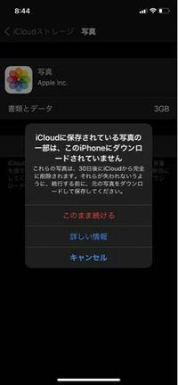iCloudの写真を削除してiPhoneのストレージに入れたいんですけど、無効化して削除をしようとするとこの画面になります。それでiPhoneに元の写真をダウンロードしたいんですけど何がダウンロードされてるかわからない しどうやってダウンロードするか分からないので教えてください