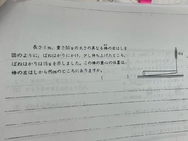 中学受験の理科の問題です。 解き方を教えてください。 ちなみに解答は 30 です。よろしくお願いします。