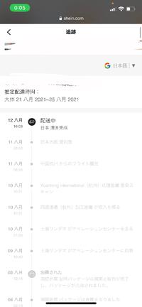 sheinにて買い物をしたのですが、 この太字の日本 清关 完成 とはどういう意味でしょうか? わかる方いらっしゃったら教えてくださるとうれしいです。