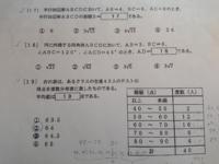 入試問題の数学です。 この3問がどうしても解くことができません。 わかる方教えてください。よろしくお願いします。