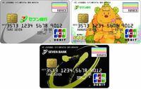 先日nanacoがApple payに対応となりましたが、 セブン銀行のデビットカードのnanacoはApple Payに対応すると思いますか?