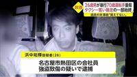 2021年8月10日の未明、名古屋市熱田区の路上で、 タクシーの男性運転手(70)を殴り重症を追わせ、 タクシーを奪って、 飲酒により正常な運転ができない状態で赤信号無視や逆走などを繰り返した末に、 壁や街路樹に衝突させ、 強盗致傷の疑いで逮捕された濱中佑輝(浜中佑輝)26歳の、 量刑について、今後どの罪が立件されてどのくらいの処罰になると思われますか?  〜主な犯罪行為〜 ①タクシー運転手...