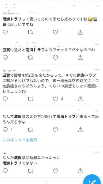大至急滋賀県地震南海トラフはデマですか?これを見ていると断層がどーのこーの書かれていますが詳しく教えてもらえませんか??滋賀県の地震はめずらしいと言われています確かにそうです。だから滋賀県住みと...