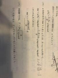 物理の途中計算について 画像の(キ)の計算がどうしてもできません 途中計算がわかりましたら教えてもらいたいです。また、このような多項式を◯×Xのような形に直すのがどうしても苦手なのですが、意識するべきことなどあったら教えて下さい