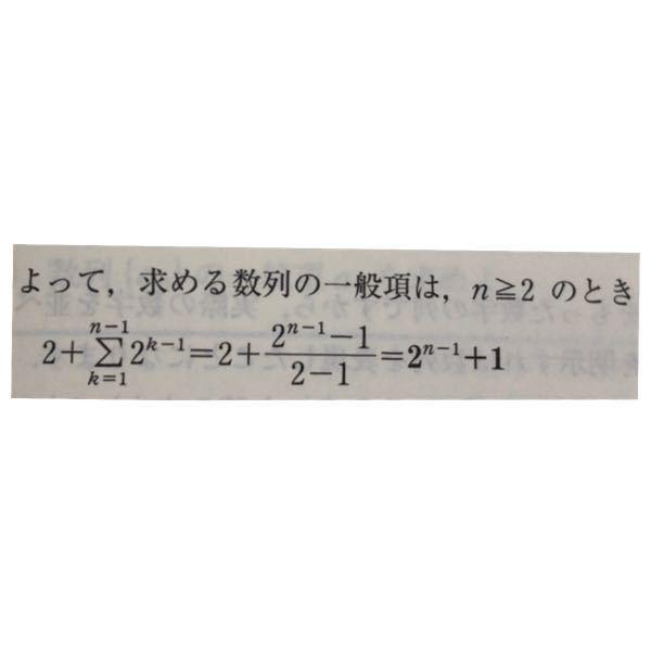 これって∑の上がn-1だから2^k-1は2^n-2になるんじゃないんですか?何故2^n-1なのか教えてください