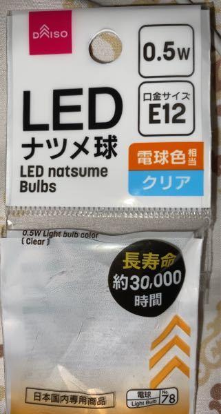 ダイソーで写真の豆電球を買ったのですが、豆電球を付けると文字が読める程の明るさでひかり、電気を元のスイッチから消すとうっすら周りが見えるくらいの明るさで光っています。 部屋の電気は輪っかの電球が2つと豆電球があり紐を引っ張って変える電気なのですが、紐を引っ張って消すと完全に豆電球の光が消えます。 これは何故なのでしょうか、、 また説明書に調光器付きのライトには使用不可と書いてあるのですがこのタイプの電気は調光器付きのライトには当てはまりますか?