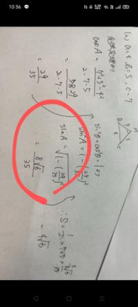 三角形の面積をやっているのですが この赤枠の部分の二乗の所は二乗がない状態にして解くしかありませんか?