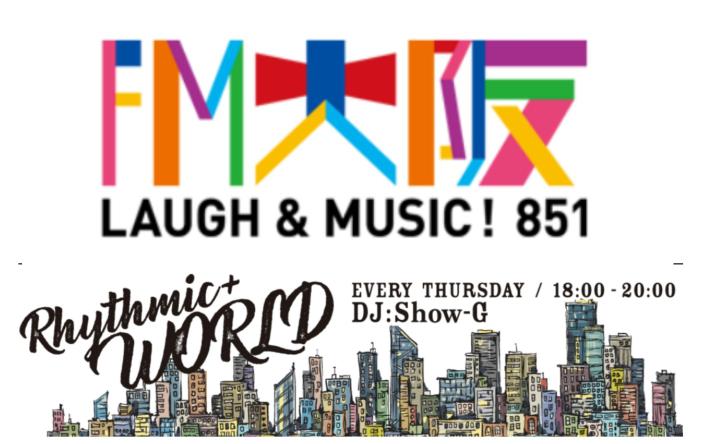 このまま続けようか、それとも諦めたほうが良いのか真剣に悩んでます > FM大阪で毎週木曜日18:00~20:00放送の『Rythimic+WORLD』に7回もリクエストしてるのに、DJの鈴...