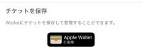 スタバのeギフトをもらったのですが、AppleWalletしか選択肢がなくてスタバアプリに保存できません。 どうすればいいんですか?