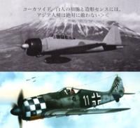 宮崎駿さんて日本機、めっちゃ嫌いだよね? 紅の豚や風立ちぬの原作見たことないヒトは知らないだろうけど。宮さんがね、モデルグラフィックス(模型雑誌)で答えてたんですけど、欧米機はオリーブオイルだが日本機は水だってね。日本機の色も嫌悪感を感じると言っていました。   つまりは味が無いんですよね、日本機は。 西洋特有のオツな味が無いんですね。