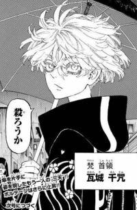 東京卍リベンジャーズの瓦城千咒みたいな髪型にしたいのですが、美容師さんになんて言えばいいでしょうか? この髪型はボブですか?