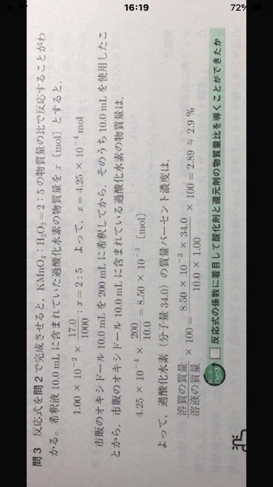 『10mlを200 mlに希釈してから、そのうち10mlを使用したとき』の式の書き方がわからないです。