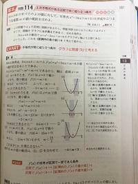 数Ⅰ 2次不等式 この問題で、判別式を使って解くことが出来ないのはなぜですか?理由も丁寧に書いてくださると助かります。