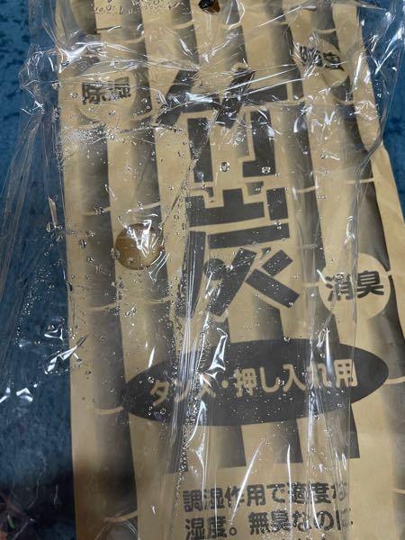 ダイソーで竹炭を購入して、袋を開けたら水滴が付いていました。コレっておかしいことなのでしょうか、水滴がつくのが当然なものなのでしょうか? わかる方教えて頂きたいです。