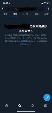 Twitterアカウント(電話番号登録)が乗っ取られて、そのまま削除されていた(?)のですが、Twitterから学校やら住所やらは特定されないですよね? ツイートはゲームについてや愚痴しかツイートしていないです。 画像も貼っておきますのでこの状況について詳しく教えて貰えると嬉しいです。 他のアカウントからのログインの通知はきましたが対応が遅れ、パスワード変更は出来ませんでした。