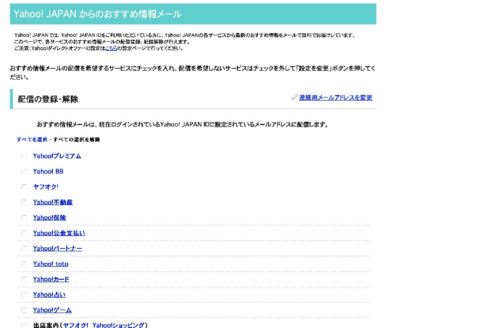 yahoo Japanのおすすめ情報メールを全て解除しましたが、GYAOyahoo金融威嚇メディア、yahoo携帯ショップからのメールが毎日届いて困ります。次どうするべきかか誰か教えてもらえますか。