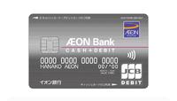 イオン銀行のデビットカードに付属しているWAONは最大いくらまでチャージ出来ますか?