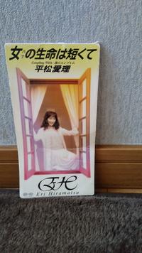 『平松愛理』平松愛理さんの代表曲「部屋とYシャツと私」以外の楽曲の中で好きな楽曲はありますでしょうか?