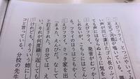 国語の教科書に入ってる盆土産についての質問です。いま段落に番号をふれと言われているのですがこのような感じでいいのでしょうか。くだらない質問ですいません