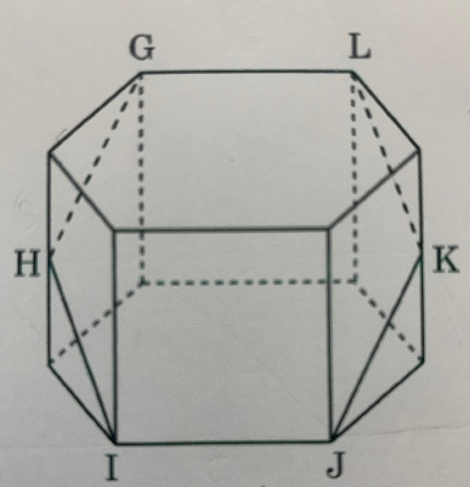 中学受験算数の問題を教えてください。 底面が1辺6cmの正六角形で、高さが6cmの六角柱です。 この六角柱を、辺GLと辺IJを含む平面で切断した切り口の六角形GHIJKLの面積を求めなさい。