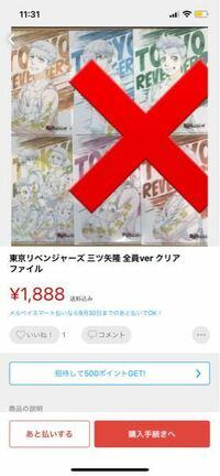 東京リベンジャーズ セブンイレブン  明日から実施されるイベントのファイルがメルカリで売っているのはなぜですか?
