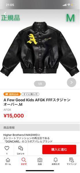 ラクマやメルカリで15000以下で売られているa few good kids のスタジャンは本物ですか? 説明欄に確実正規品と書いてありますが安すすぎると思いまして、、 afgk a few good kids