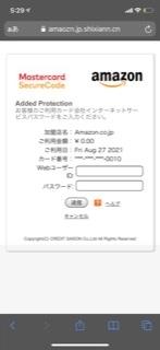 メールで「Amazonプライム会費のお支払い方法に問題があります」と来て、詐欺だと気付かずにカード番号まで打ってしまいました。 下の画像のように、インターネットサービスパスワードをご入力くださいと表示されたところで詐欺だと気付いんですが、カード会社に連絡した方がいいでしょうか? 下の画像の送信ボタンまでは押さなかったんで大丈夫でしょうか?