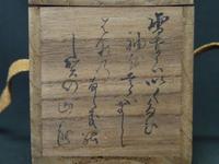 茶道具の棗の共箱に書かれてる歌が読めません。何を詠んでいるか分かる方、詳しく教えて頂ければ幸いです。宜しくお願い致します。