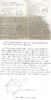 円周角の定理の逆の証明について質問があります。 「 教科書(画像上)の円周角の定理の逆の証明において、点Dが円γの内部にある場合に、弦BC上の点Mを定義しているのはなぜか。」という課題が出ました。  点Dが円γの外部にある場合でも点Mを取らずにBDと円の交点をEとしていいように思えるが、点Mを取らずにBDと円の交点をEとしたらどのような不都合があるかを問うているものと捉え、かなり考えたの...