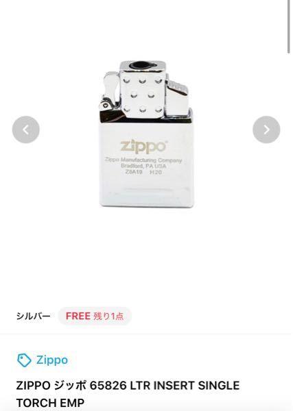 Zippoのアッシュトレイ/ライター #ZOZOTOWN https://zozo.jp/?c=gr&did=94919080 ZIPPO ライター これってケースみたいなの付いてます...