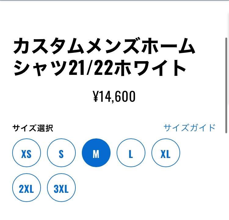 レアルマドリード公式サイトにてユニフォームを購入したいのですが、何サイズがいいと思いますか? 身長173cm、体重53kg程です。
