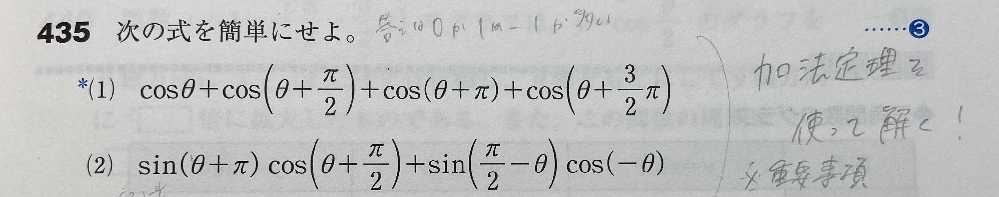 この問題を加法定理を使って解く方法を教えて頂きたいです。 解説を見ると三角関数の性質を使って解いていますが、先生が加法定理を使った方が楽だと言っていたので教えて頂きたいです!