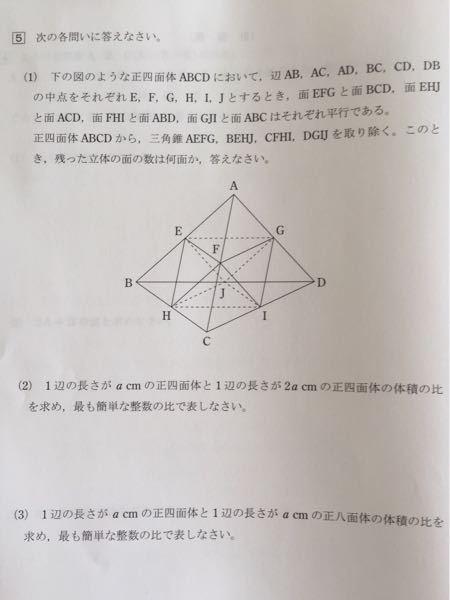 中3の息子から質問されましたが、降参しました。 中学数学の有識者の方、お助けください。 宜しくお願いします。
