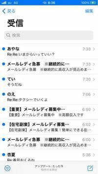 iPhoneにこんな迷惑メール みなさんどの様に対処していますか?