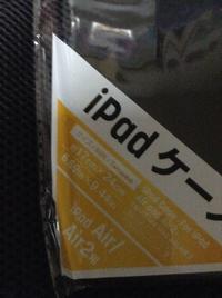 フリマアプリでiPad2を買いました。 ダイソーでiPadケースがあったので買ったのですが後にiPad2のサイズを調べたら  Wi-Fi 高さ:241.2mm 幅:185.7mm 厚さ:8.8mm  僕が買ったケースだと無理ですかね...? 17cm×24cmですしiPad Air用でしたし...。 マジかよダイソーにケース売ってるじゃん!と買っちゃったので… きちんと調...