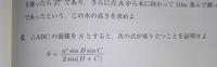 6.です。 左辺と右辺を分けて計算し簡単にしてから結論で左辺=右辺としようと方針だて、証明を始めました。 まず、問題を S=a^2sinBsinC/2(sin 180°-A) S=a^2sinBsinC/-2sinAと変形しました。 次に正弦定理から sinA=a/2R , sinB=b/ 2R , sinC=c/2R を代入し ○右辺=abc/-4R ○S=(1/2)·absinCより  ...