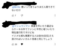 乃木坂46に関連するYouTube動画のコメント欄でおかしなコメントしてる人がいたんですけど(※この動画のタイトル自体にもかなり偏見があり、白石麻衣をネガキャンして貶めようという悪意を強く感じますが)、 それについて質問(疑問点)を絡めながら思った事を書きます。  「真夏を叩いたり」←バラエティー上のやりとりの事を言ってるんでしょうか?  「最近ならケーキの件でファンに平然と嘘をついたり」←...