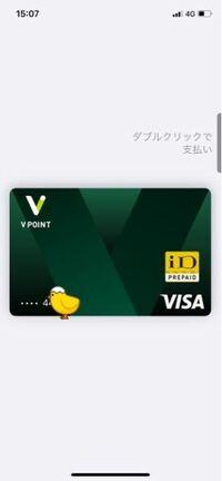 至急お願いします。 ◆Vポイントについて(三井住友銀行の…) ポイントの使い方が分からず試行錯誤してます。 Vポイント残高がWalletに追加されました。 って所まできました。 お店で支払う際、この画面をかざせば 支払い可能ですか?
