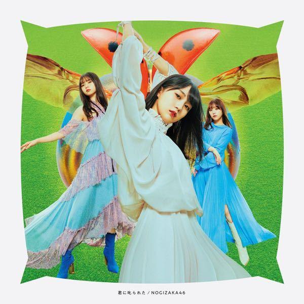 乃木坂46 28thシングル「君に叱られた」のジャケット写真が公開されましたが、感想を教えてく...